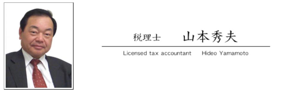 税理士 山本秀夫